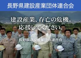 TVCM② 建設産業は非常事態宣言