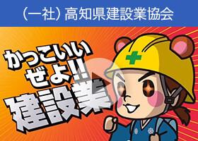 高知県建設業協会CM 「かっこいいぜよ建設業編」
