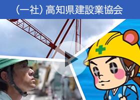 高知県建設業協会CM 「ヒーロー編」