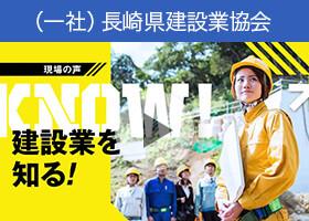 長崎県建設業協会CM 「ホームページ開設」篇