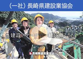 長崎県建設業協会CM 教科書篇