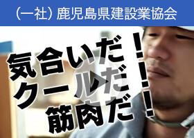 鹿児島県建設業協会CM もう3Kとは言わせない!編