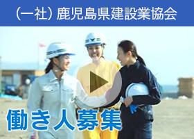 鹿児島県建設業協会CM けんせつ小町編