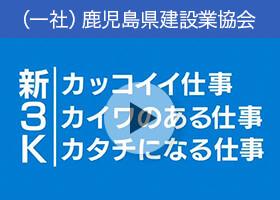 鹿児島県建設業協会CM 新3K編