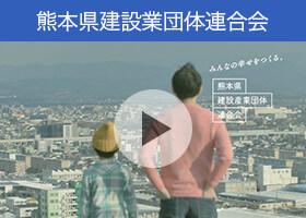 「建設産業イメージアップCM  ~幸せをつくる編~」 放映開始!!