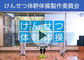 けんせつ体幹体操-初級編-