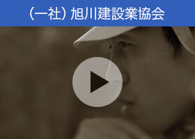 一般社団法人旭川建設業協会 土木の仕事