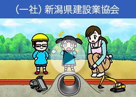 【トンネルつくろ】 新潟県建設業協会