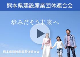 支え続ける編 熊本県建設産業団体連合会 イメージアップCM