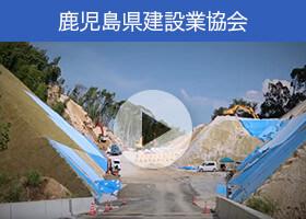 第1弾CM「道路を造る編」 鹿児島県建設業協会