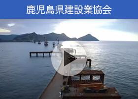 第2弾CM「橋を架ける編」 鹿児島県建設業協会