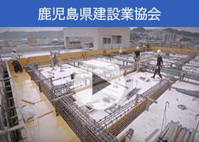 第3弾CM「ビルを建てる編」 鹿児島県建設業協会
