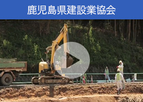 JOIN US! 君の仕事を街に残そう。「道路を造る編」 鹿児島県建設業協会