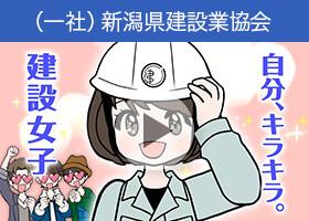 【自分キラキラ!建設女子】 新潟県建設業協会