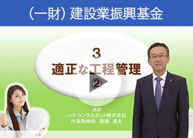 【建設業生産性向上教室】 3.適正な工程管理②