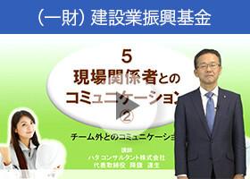 【建設業生産性向上教室】 5.現場関係者とのコミュニケーション②