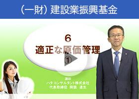 【建設業生産性向上教室】 6.適正な原価管理①