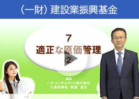 【建設業生産性向上教室】 7.適正な原価管理②