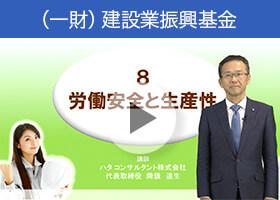 【建設業生産性向上教室】 8.労働安全と生産性