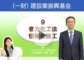 【建設業生産性向上教室】 9.省力化工法 情報化施工