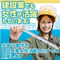 全国10都市で「建設産業女性活躍セミナー」を開催します!