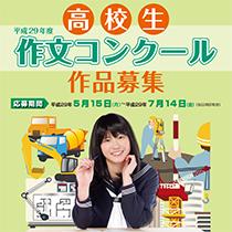 平成29年度「高校生の作文コンクール」の入賞者を発表いたしました!