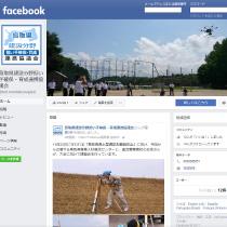 「鳥取県建設産業担い手確保・育成連携協議会」を設立しました