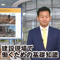 「建設現場で働くための基礎知識」動画を公開いたしました!