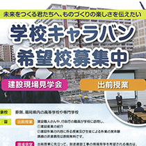 福岡県『学校キャラバン』希望校募集!