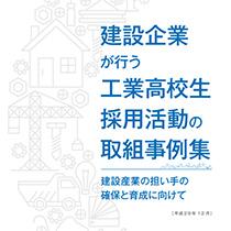 「建設企業が行う工業高校生採用活動の取組事例集」を公開いたしました。