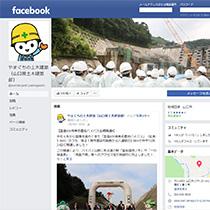 facebookページ「やまぐちの土木建築(山口県土木建築部)」を開設いたしました!