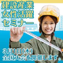 3月1日に「建設産業女性活躍セミナー全国大会」を開催します!