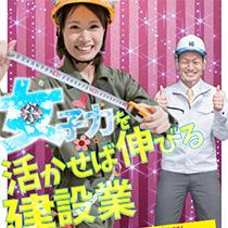 「建設産業女性活躍推進ネットワーク」構築のため、女性活躍を推進している団体を募集します。