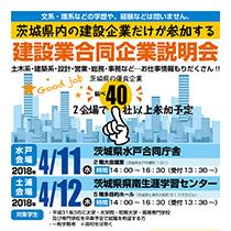 4月11・12日に茨城県で「建設業合同企業説明会」が開催されます。