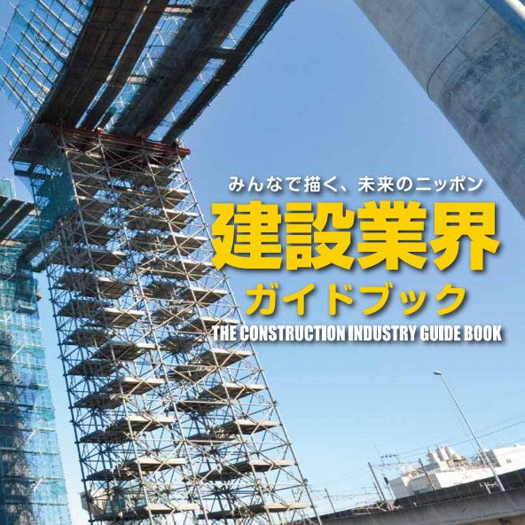 「建設業界ガイドブック(2018.3改訂版)」を公開いたしました。