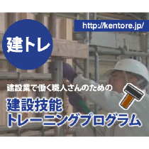 建設職人の技能を映像で学べる無料研修プログラム『建設技能トレーニングプログラム(略称:建トレ)』を作成しました。