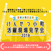 女の子集まれ!夏休み特別企画「けんせつ小町現場活躍見学会2018」を開催します!