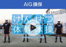 「けんせつ体幹体操スペシャル版Web動画<体操編>」を公開しました。~オールブラックスが日本の建設現場に登場~