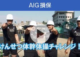 「けんせつ体幹体操スペシャル版Web動画<チャレンジ編>」を公開しました。~オールブラックスが日本の建設現場に登場~
