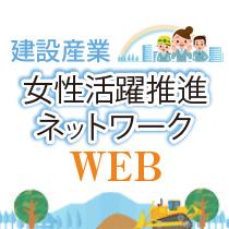 「建設産業女性活躍推進ネットワークWEB」現在31団体紹介中!