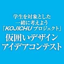 学生を対象とした 一緒に考えよう「KOJICHUプロジェクト」仮囲いデザインアイデアコンテスト
