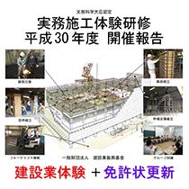 「実務施工体験研修 平成30年度開催報告」を公表
