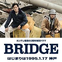 『カンテレ開局60周年特別ドラマ BRIDGE はじまりは1995.1.17神戸』放送決定!