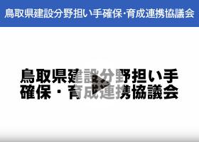 鳥取県建設分野担い手確保・育成連携協議会の取組み