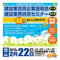 2月22日に茨城県で「建設業合同企業説明会」「建設業界研究セミナー」が開催されます。