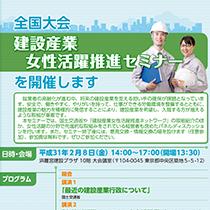 建設産業女性活躍セミナーを開催します