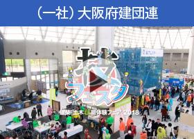 (一社)大阪府建団連開催 「建築・土木技能体験フェア 技フェスタ」について