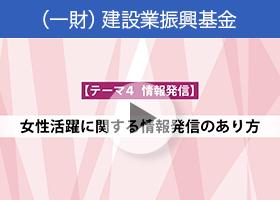 平成29年度 建設産業女性活躍セミナー全国大会 【情報発信】