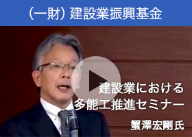 建設業における多能工推進セミナー【蟹澤宏剛氏】