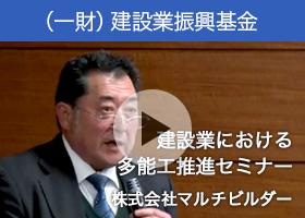 建設業における多能工推進セミナー【株式会社マルチビルダー】